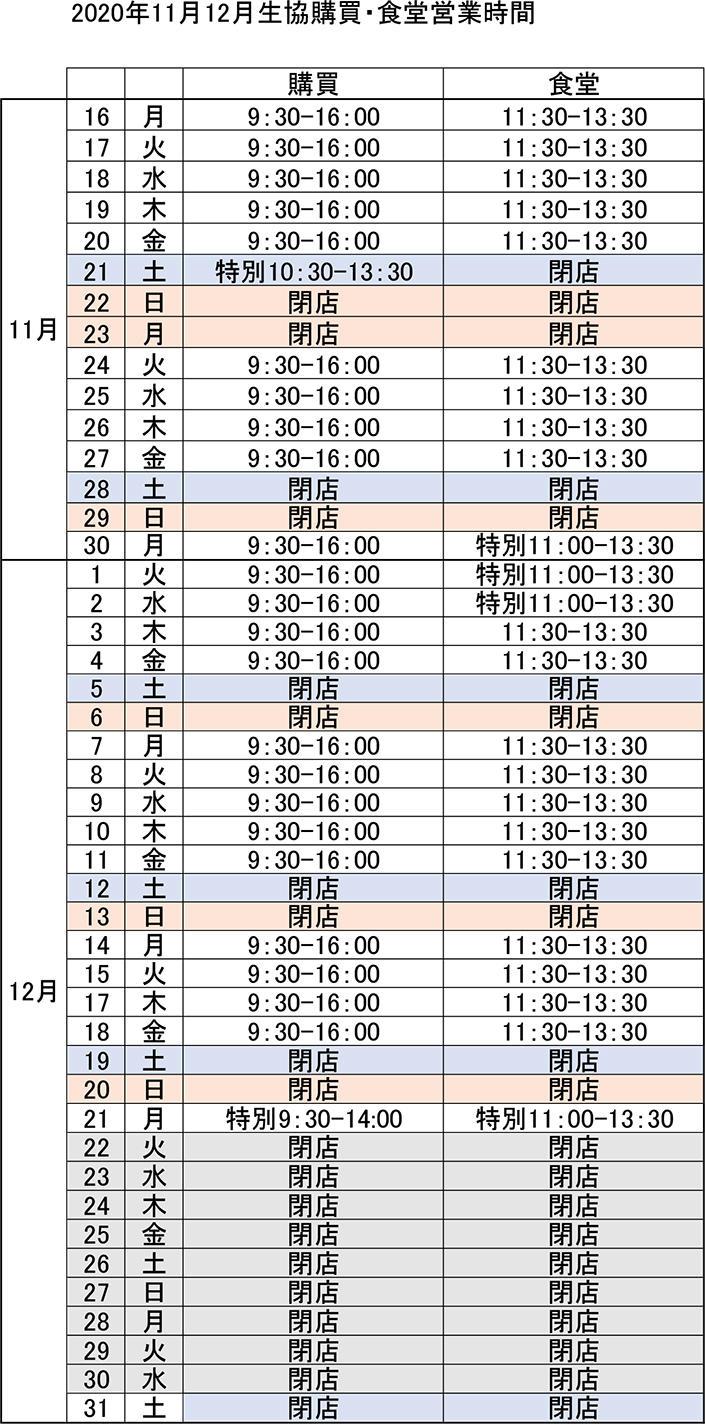 【宇治中高店】11月・12月生協購買・食堂営業時間