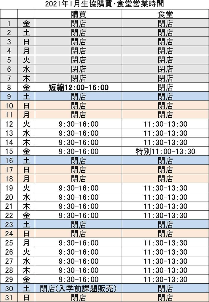 【宇治校店】1月営業カレンダー