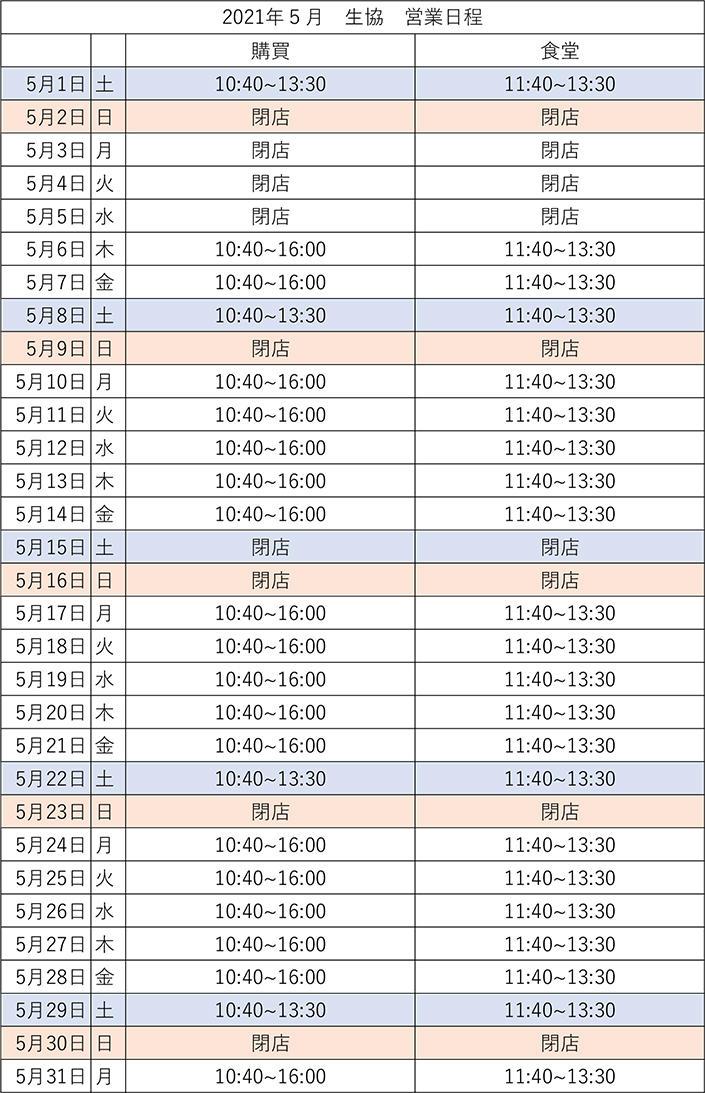 【長岡京校店】5月営業カレンダー