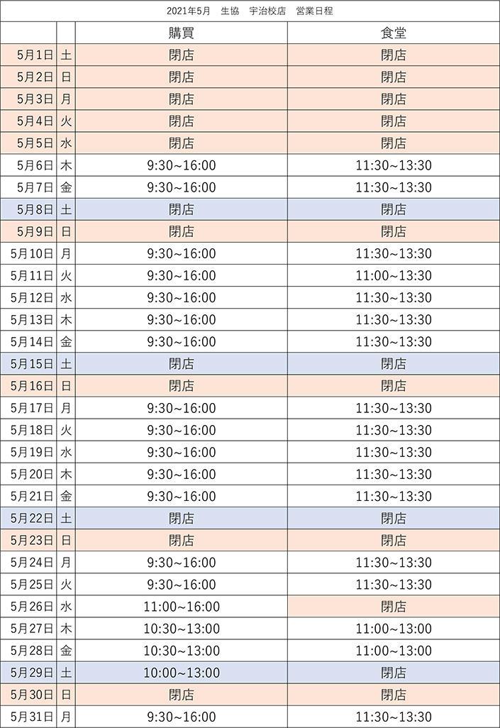 【宇治校店】5月営業カレンダー