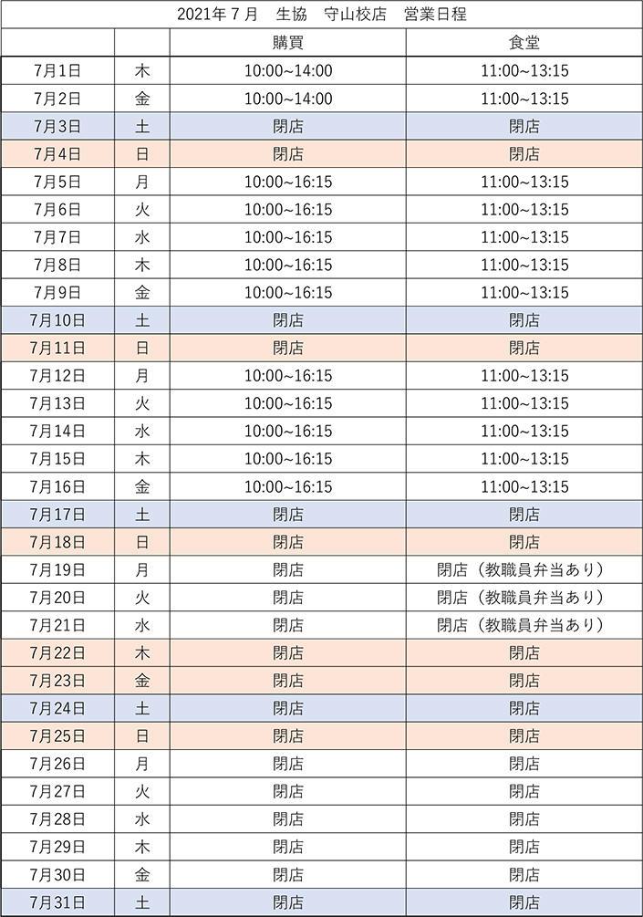 【守山校店】7月営業カレンダー