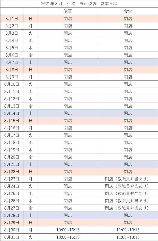 【守山校店】8月営業カレンダー