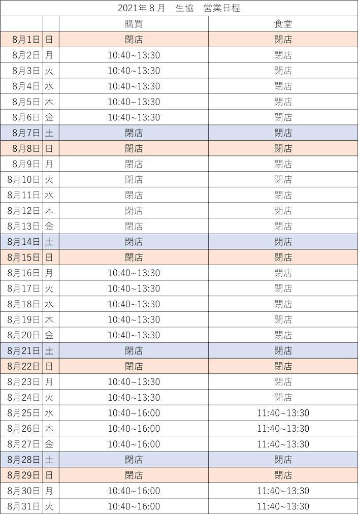 【長岡京校店】8月営業カレンダー