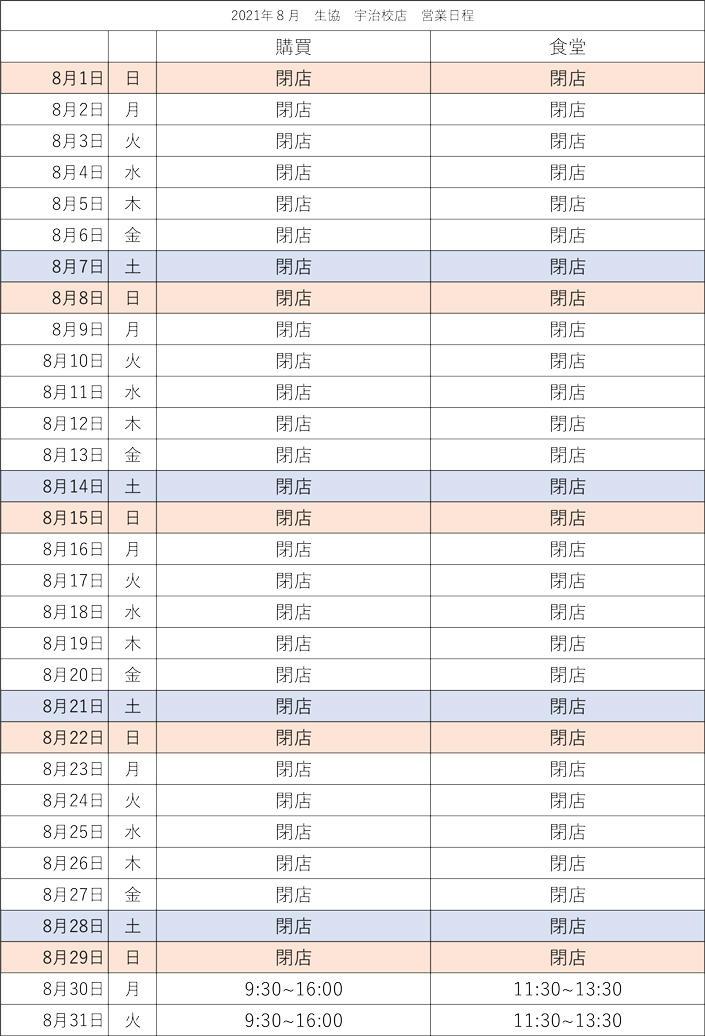 【宇治校店】8月営業カレンダー
