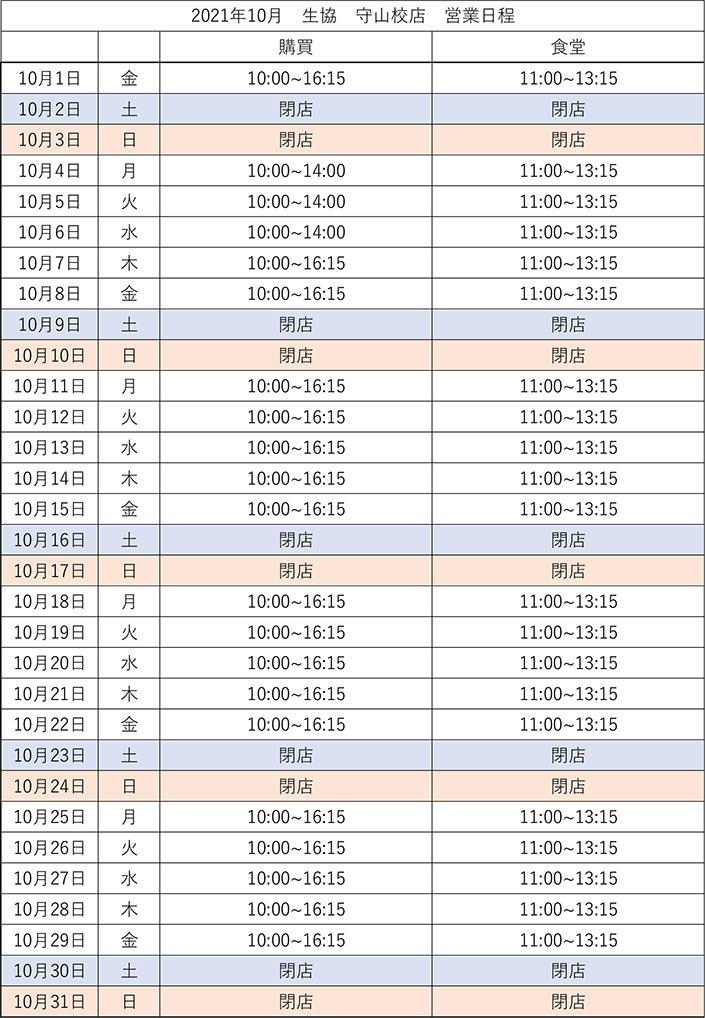【守山校店】10月営業カレンダー