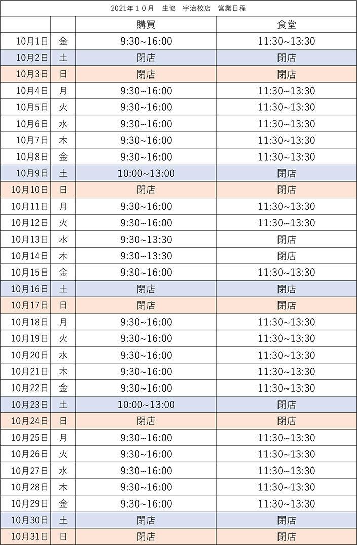 【宇治校店】10月営業カレンダー