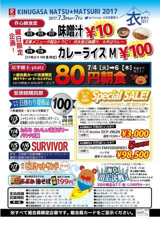衣笠夏祭り最終-04.jpg