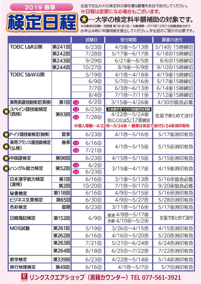 2019spring_kentei_bkc.jpg