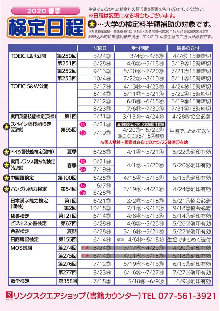 2020spring_kentei_bkc02.jpg