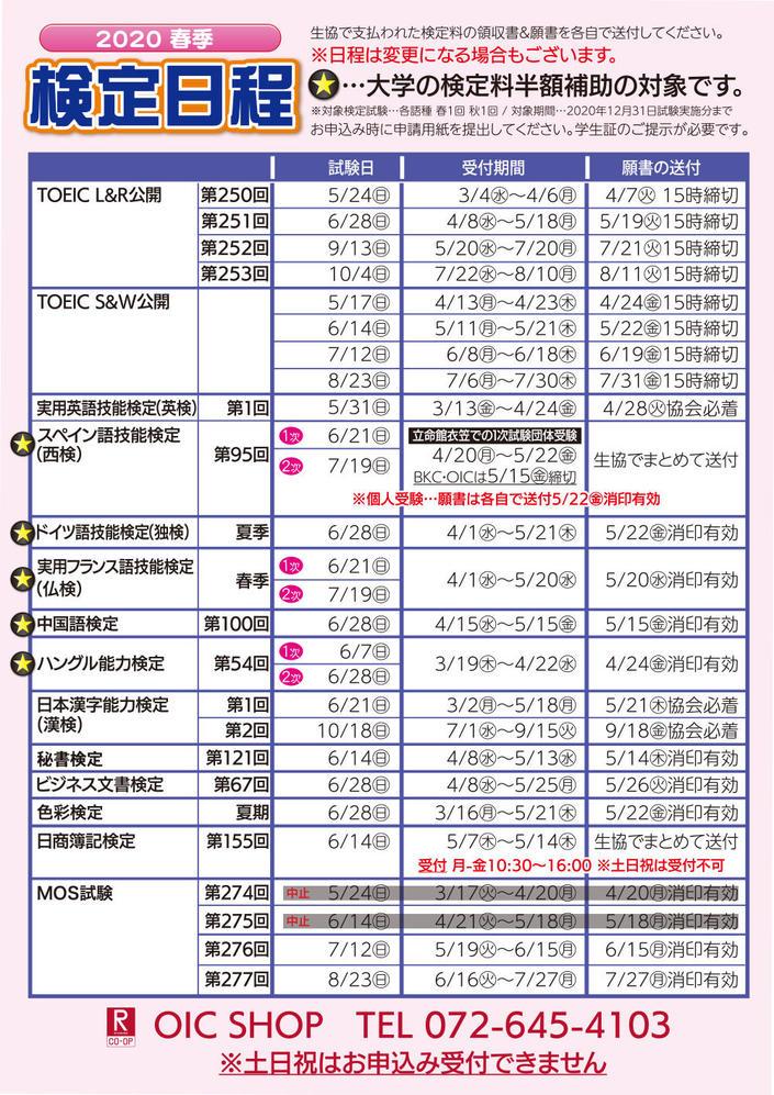 2020spring_kentei_oic02.jpg