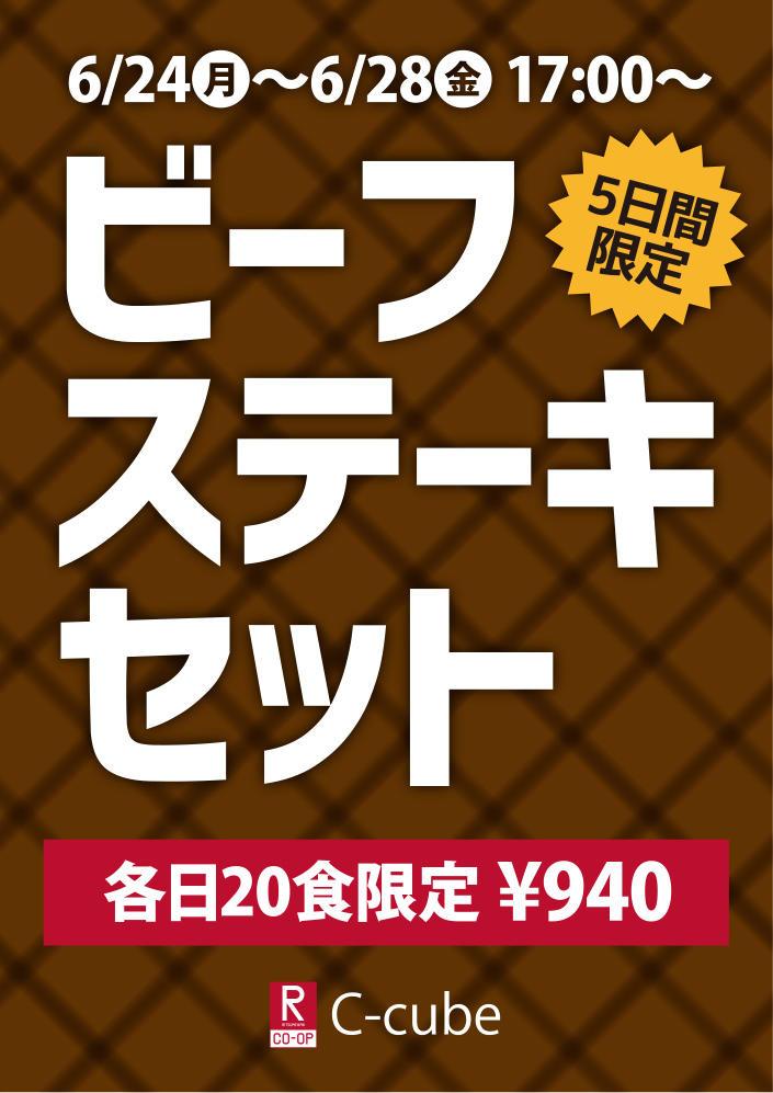 【C-cube】ビーフステーキセット