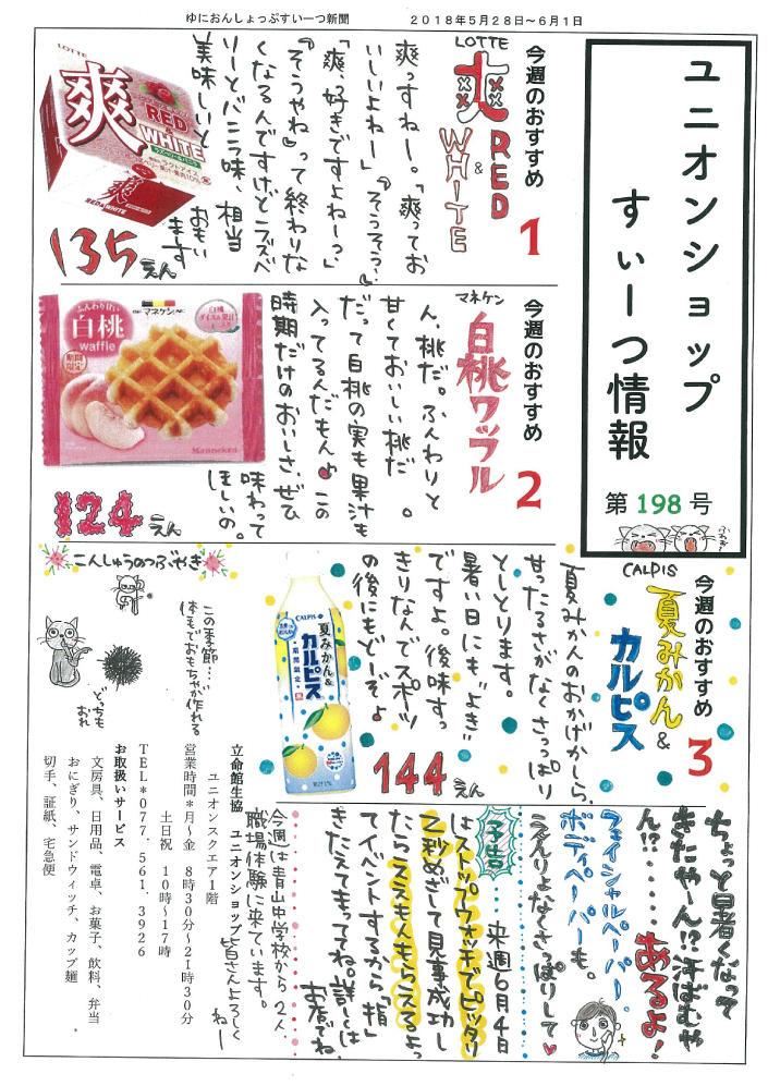 スイーツ情報 vol.198