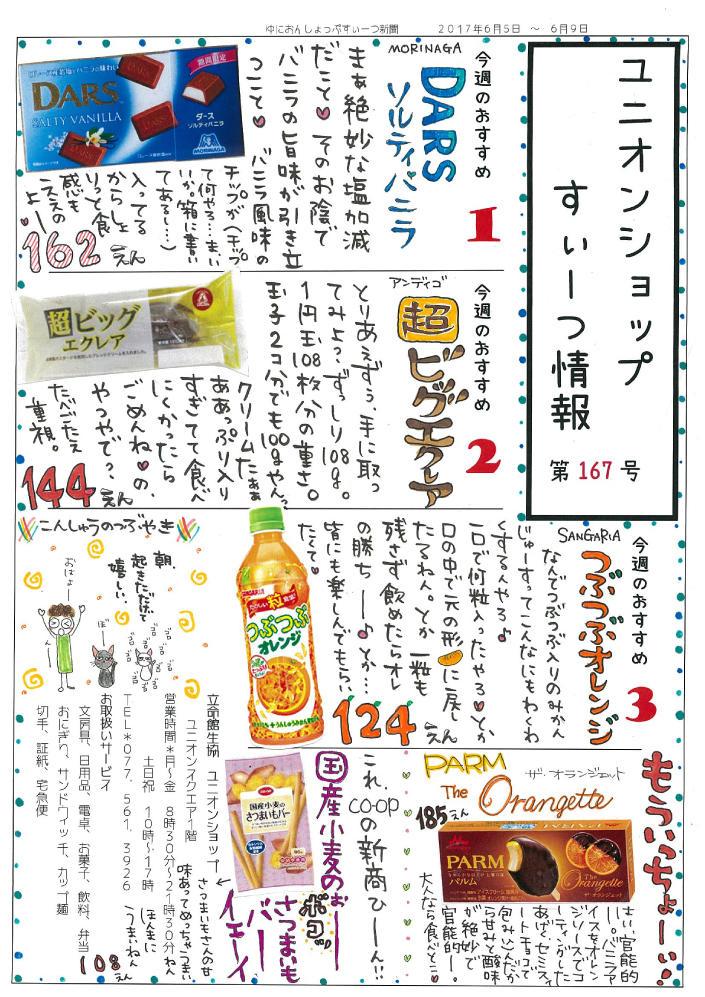 スイーツ情報 vol.167