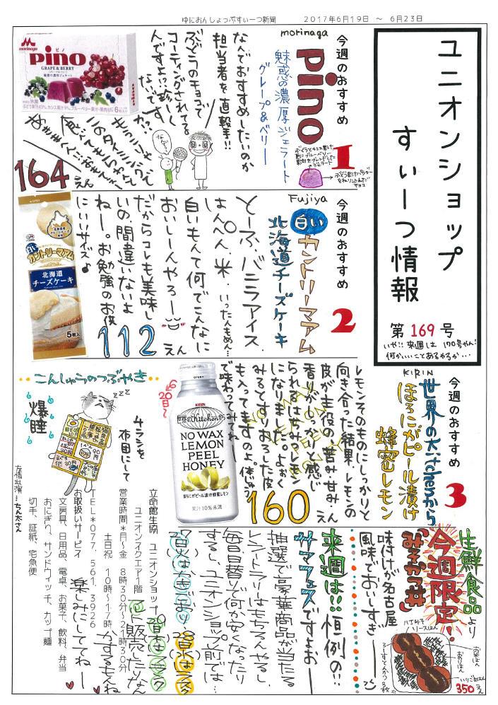 スイーツ情報 vol.169