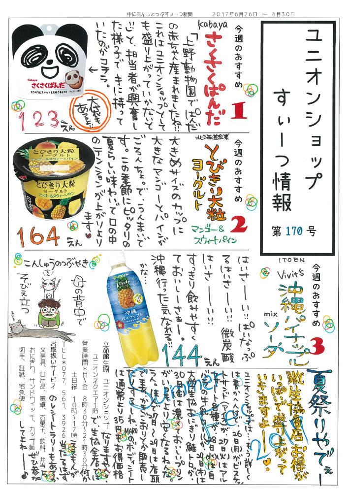 スイーツ情報 vol.170