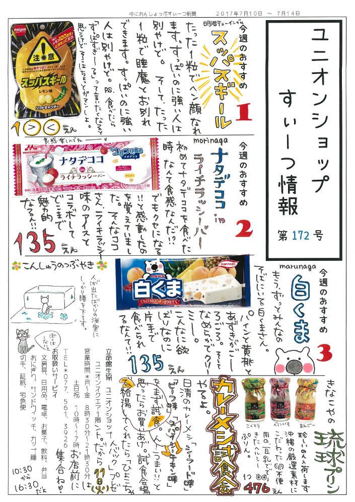 スイーツ情報 vol.172
