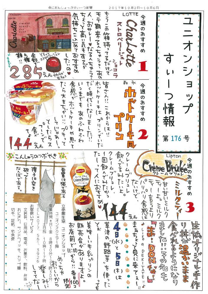 スイーツ情報 vol.176