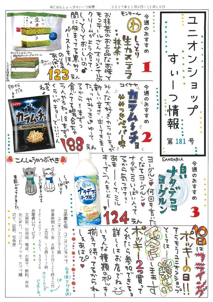 スイーツ情報 vol.181