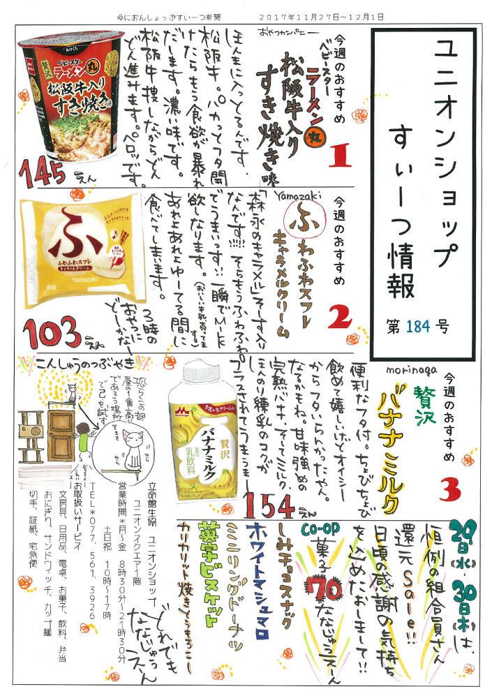 スイーツ情報 vol.184