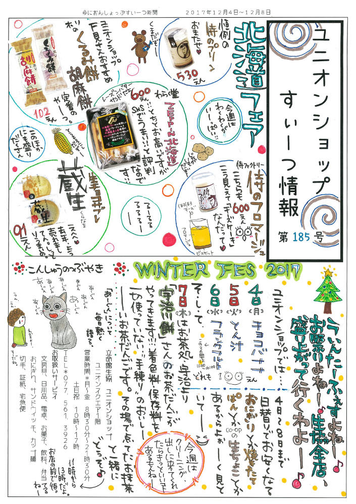 スイーツ情報 vol.185