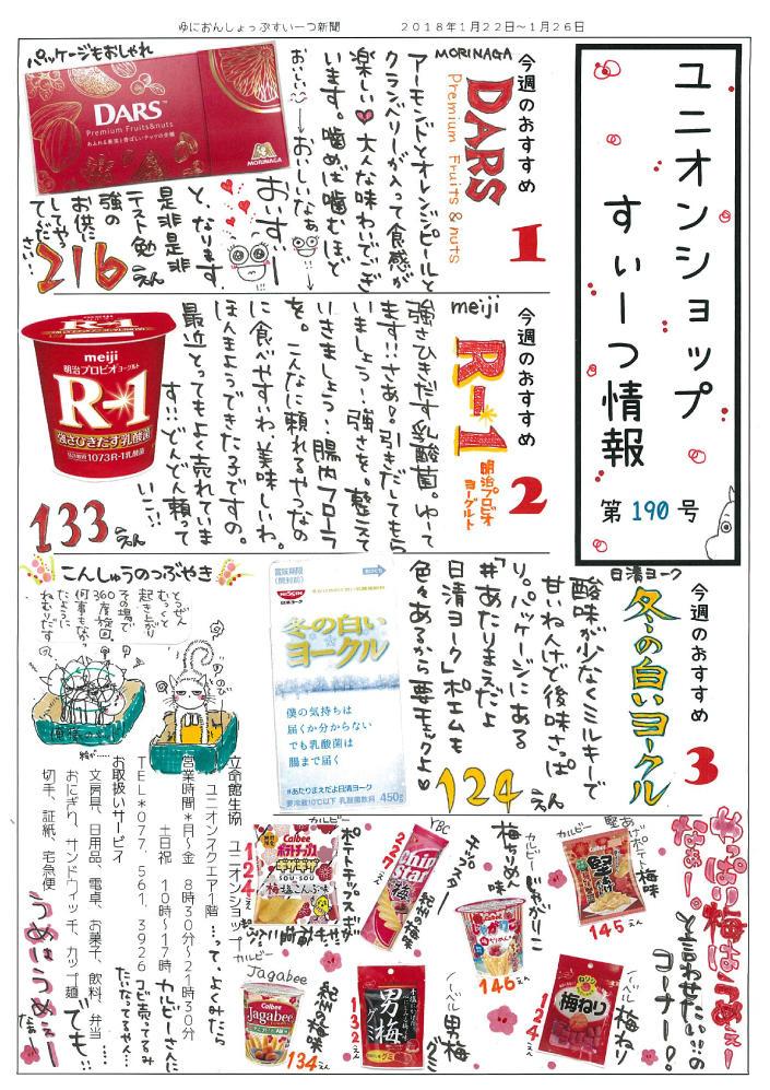 スイーツ情報 vol.190