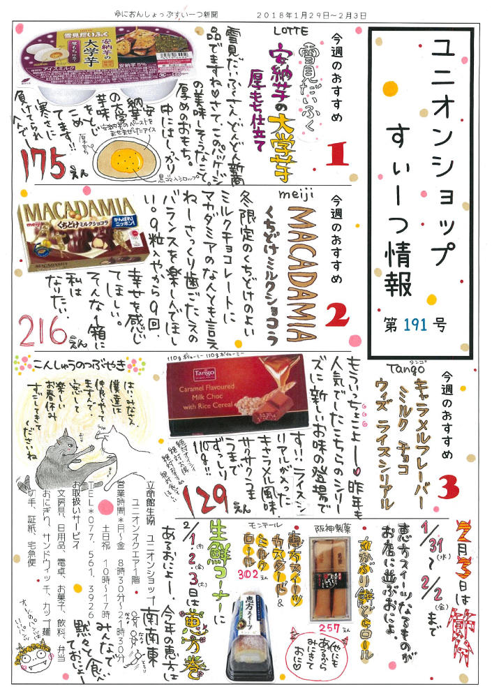 スイーツ情報 vol.191