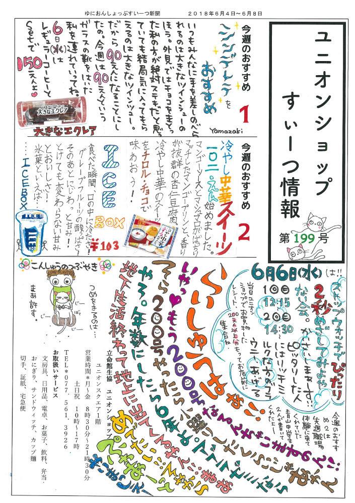 スイーツ情報 vol.199