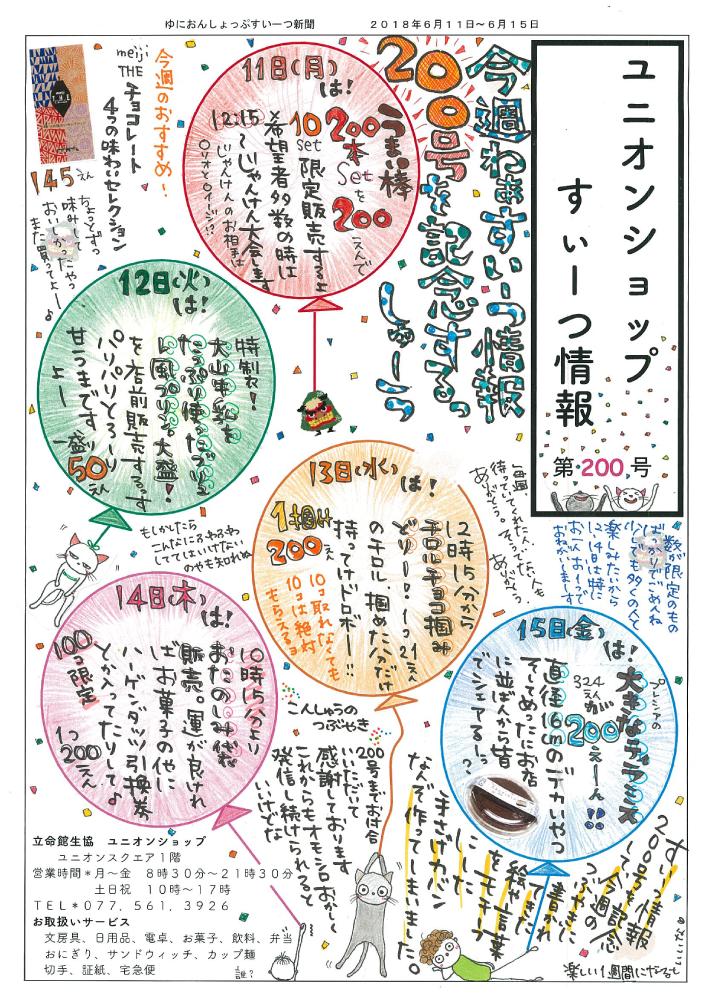 スイーツ情報 vol.200