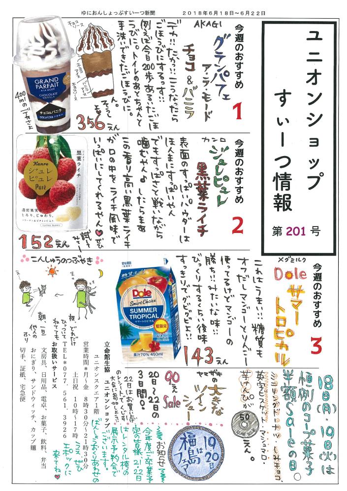 スイーツ情報 vol.201