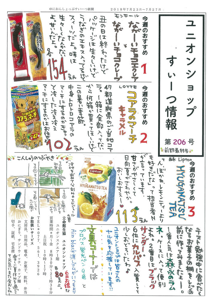 スイーツ情報 vol.206