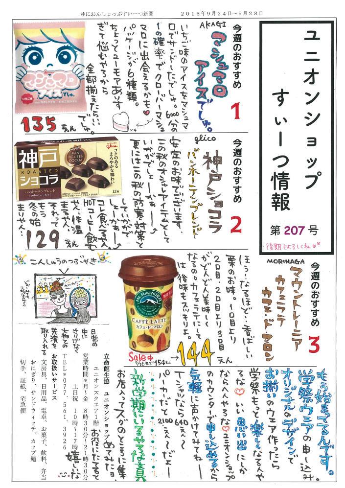 スイーツ情報 vol.207