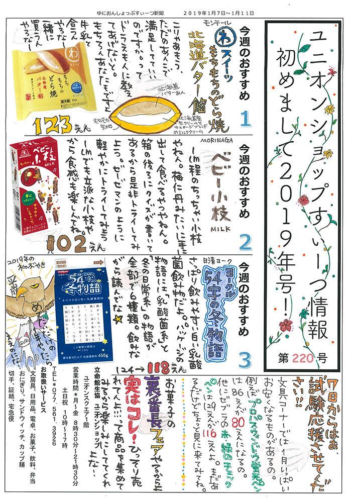 スイーツ情報 vol.220