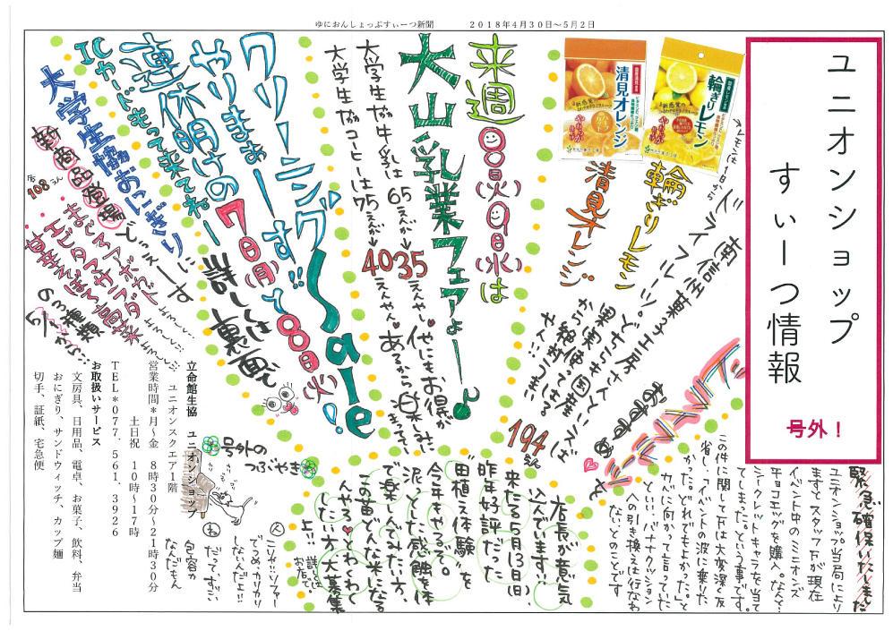 http://www.ritsco-op.jp/shopinformation/sweets_vol.sp.jpg
